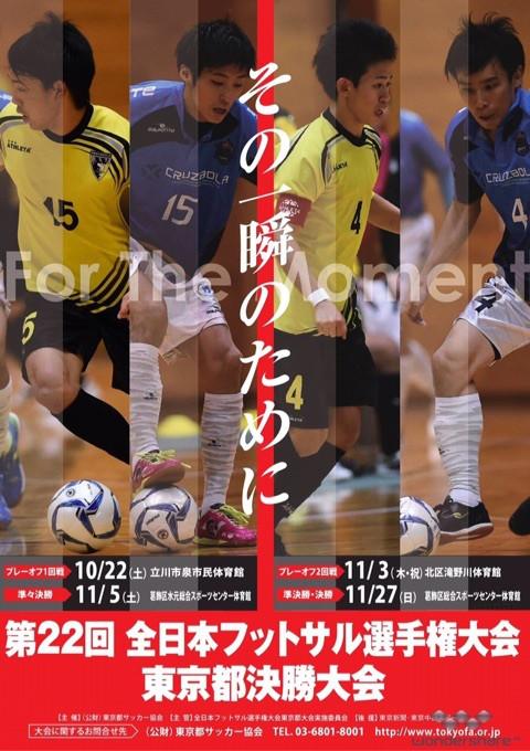 第22回全日本フットサル選手権大会東京都大会のお知らせの画像