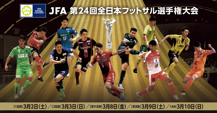 【TOP】JFA第24回全日本フットサル選手権大会のお知らせの画像