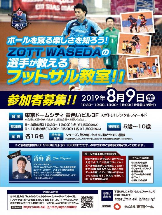 【みんなのスキル】8月9日(金)フットサル教室開催!!!の画像