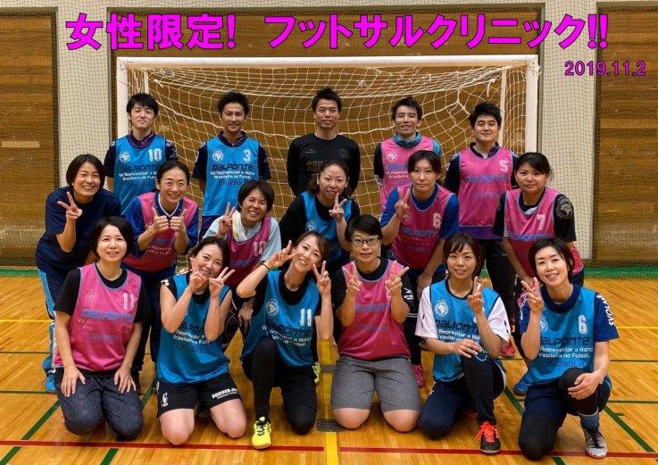 【東村山市民スポーツセンター】第3回 女性限定!フットサルクリニック!!開催の画像