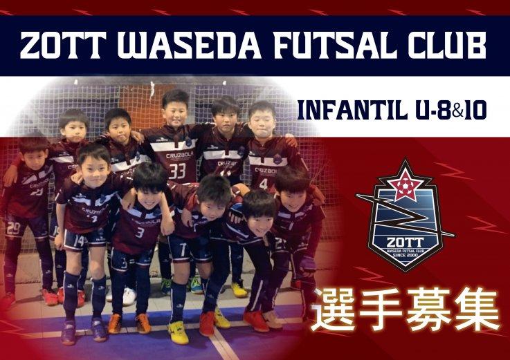 ZOTT WASEDA INFANTIL U-6&U-8&U-10選手募集!の画像