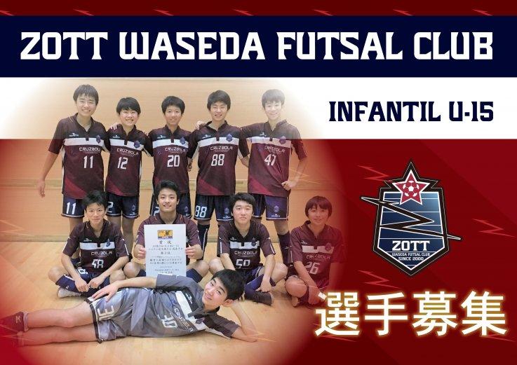 ZOTT WASEDA INFANTIL U-15選手募集!の画像