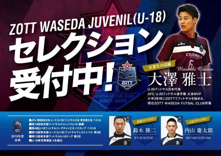 ZOTT WASEDA JUVENIL(U-18)セレクション受付中!の画像