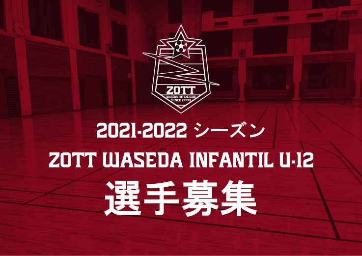 ZOTT WASEDA INFANTIL U-12選手募集!の画像