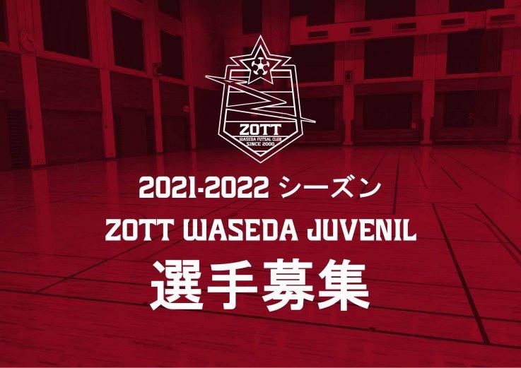 ZOTT WASEDA JUVENIL(U-18)選手募集!の画像