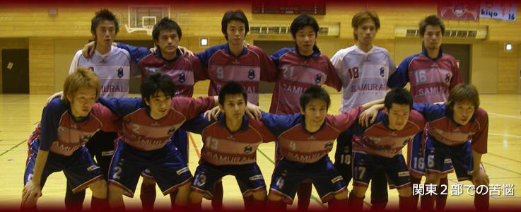 2007年 関東2部